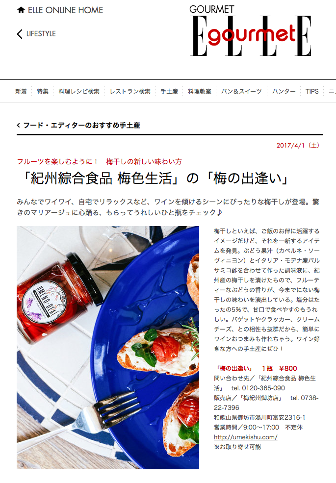 【ELLE gourmet】「紀州綜合食品 _ - http___www.elle.co.jp_gourmet_gift_umenodeai_17_0401