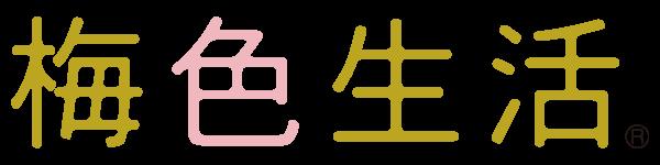 南高梅の通販は、和歌山紀州梅干し専門店の梅色生活へ -はちみつ梅干、梅エキス・梅肉も