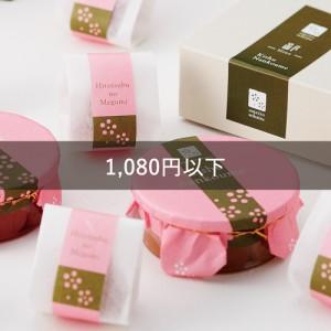 1,080円以下