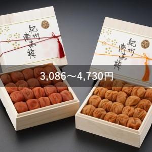 3,086円〜4,730円